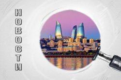 Salam! На нашей карте новая страна – Азербайджан!