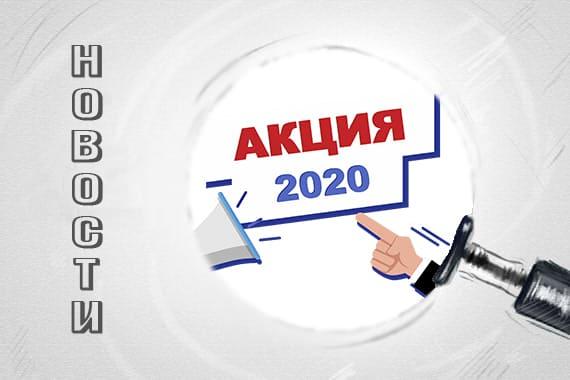 Новогодняя акция BonSens 2021