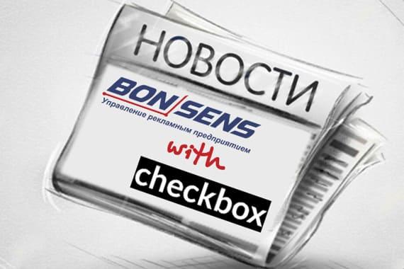 Сервис программных кассовых аппаратов Checkbox в программе BonSens