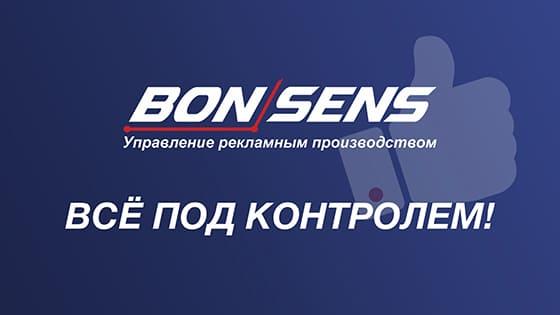 Всё под контролем! Автоматизации рекламного предприятия с BON SENS