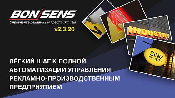 Bon Sens v. 2.3.20. Стандартизация технологий