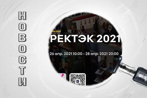 Онлайн-выставка рекламных технологий РЕКТЭК 2021