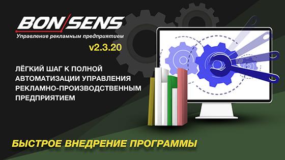 Быстрое внедрение программы BonSens
