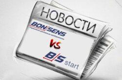 Сравнение ERP BonSens и BS Start