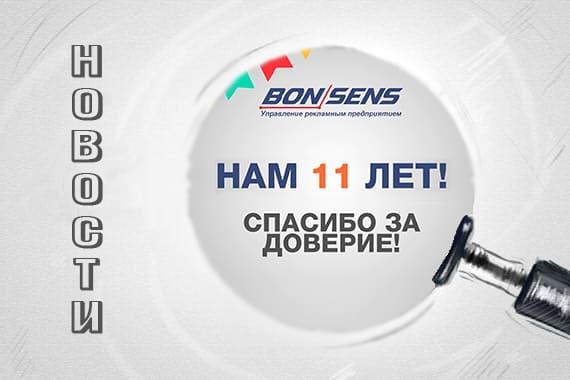 11 лет компании BonSens