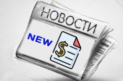 Новые формы Счет-фактуры и УПД