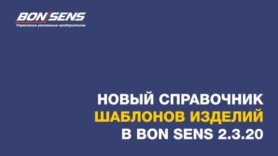 Новий довідник шаблонів виробів в BonSens 2.3.20