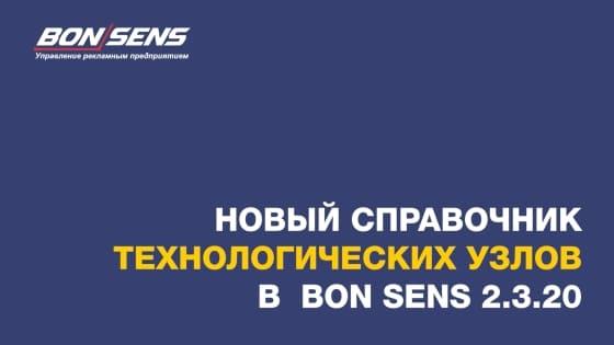Новий довідник технологічних вузлів в BonSens 2.3.20