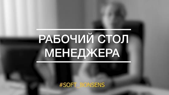 Планирование работы менеджера рекламно-производственного предприятия в программе BonSens
