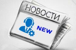 Зміна умов технічної підтримки - нові пакети