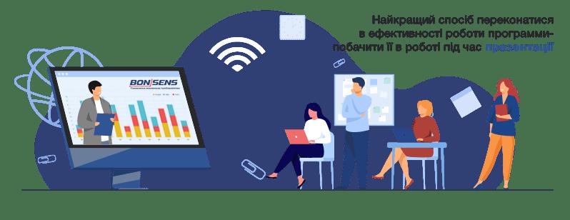 Презентація програми Bon Sens онлайн