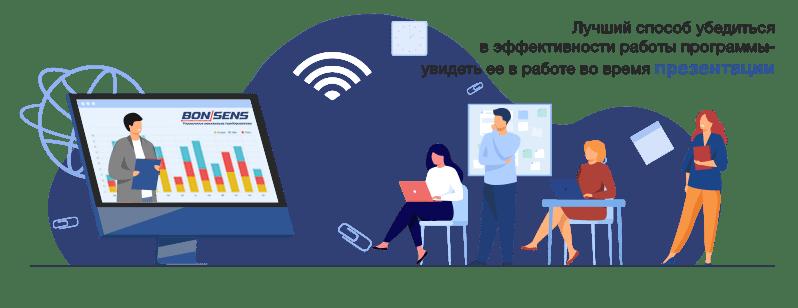 Презентация программы Bon Sens онлайн